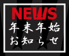 ●年末年始の営業のお知らせ