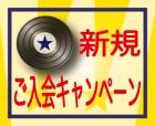 □4・5月のご入会キャンペーン