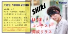 SHIKI先生レッスン☆