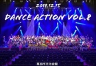 感謝☆Dance Action vol.8