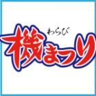 ☆★☆2019年 わらび機まつり ダンスショー出演