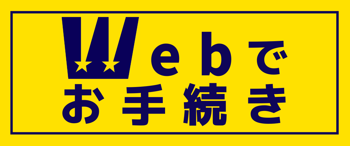 web_join
