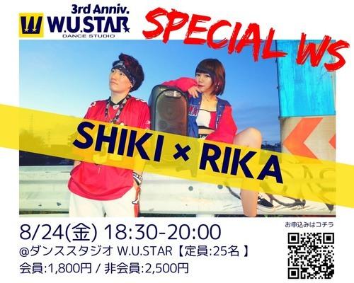 shiki_rika